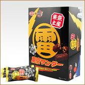 有楽製菓『東京サンダー』年間1億3千万個販売の「ブラックサンダー」に新味登場!【東京土産売場・ネット通販限定】