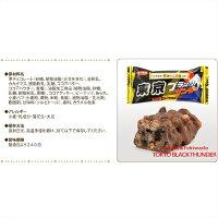 有楽製菓『東京ブラックサンダー』標準15本入年間1億3千万個販売の「ブラックサンダー」に新味登場!【東京土産売場・ネット通販限定】