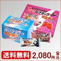 【送料無料】白いブラックサンダー&ピンクなサンダーセット