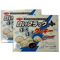 有楽製菓「白いブラックほろほろクッキー」トレー入り12粒カシューナッツ入りココアクッキー/北海道限定商品