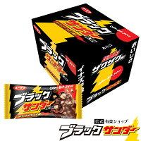 ブラックサンダー20本入チョコギフトスイーツお菓子詰め合わせブラックサンダー個包装