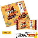 沖縄ブラックサンダー 1箱14袋入 チョコ チョコレート ギ