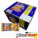 ブラックサンダー至福のバター【1箱20本入】チョコ プチギフ