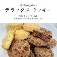 デラックスクッキー