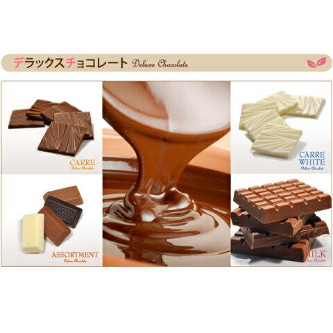 【今なら薄板いちご1箱プレゼント 計5箱】「デラックスチョコレート薄板4箱セット」ビター、ミルク、ホワイト、いちご1箱当り標準30枚×4箱有楽製菓