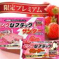 有楽製菓『ピンクなブラックサンダー』