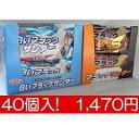 「ブラックサンダー」と「白いブラックサンダー」のセット有楽製菓『サンダーセット 2B』20個×2箱