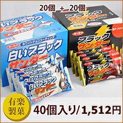 有楽製菓『サンダーセット 2B』20個×2箱バレンタイン/義理チョコ/友チョコ/チョコレート