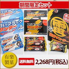 「ブラックサンダー」、「白いブラックサンダー」、「東京サンダー」の期間限定セット【送料無...