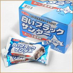 楽天市場限定として新発売!有楽製菓『白いブラックサンダー』