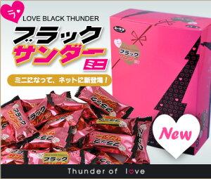 ブラックサンダーのバレンタインバージョン発見