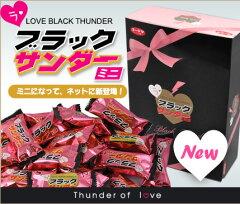 【送料無料】『ラ・ブラックサンダー ミニ』2箱セット昨年早期完売の限定バージョン!有楽製菓【バレンタイン チョコレート】【義理チョコ】
