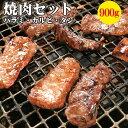 【送料無料】 牛肉 焼肉セット 900g タン ハラミ カルビ 3種セット BBQ パーティ お取り寄せ グルメ 冷凍 肉の日 1