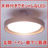 玄関・トイレの照明に最適!おしゃれな木枠付小型LEDシーリングライト。ACE-151L BR/NA【照明/おしゃれ/LED/シーリングライト/玄関/トイレ/明るい/北欧/ナチュラル/スワン電器/日本製/送料無料】
