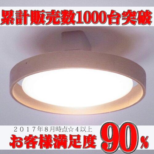 玄関・トイレの照明に最適!おしゃれな木枠付小型LEDシーリングライト。ACE-151L BR/NA【照明/電気...