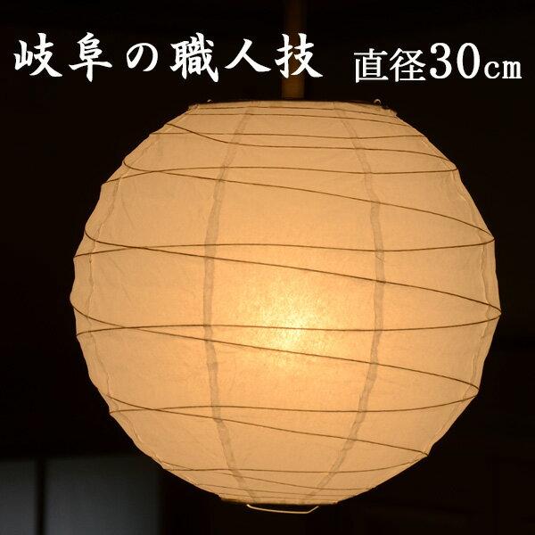 まとめ割クーポン配布中   照明/シェードのみ直径300φ/ 美濃機械すき和紙ランプシェードちょうちん300φ 電気/和風/和室