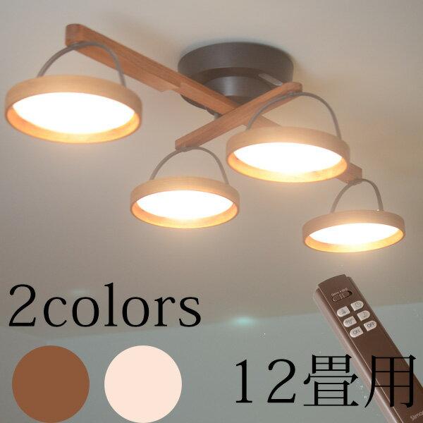 可動部が多く自分好みのライティングを楽しめます。『LEDシーリングライトCRUX2』(リモコン付/12畳・10畳・8畳用/北欧/明るい/調光/電球色/薄型/簡単取り付け/日本製/天井直付け灯/スワン電器/ASP-802/電気/アンティーク調)