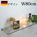 ドレ社製ガラスウォールシェルフ80x20cm【壁/壁掛け/棚/飾り棚/...