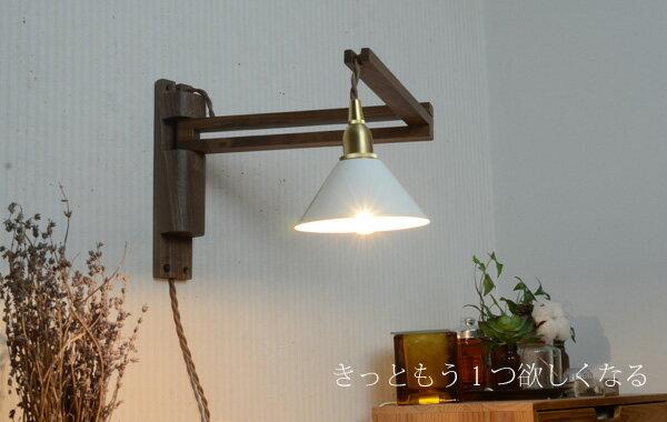 ゆららかマーケット『木製ブラケットライトZIG(a-3105)』