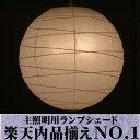 【シェードのみ 直径450φ】ランプシェード ちょうちん L【ランプシェードとソケットとスイッチひも、電球を自分好みに組み合わせて照明(ペンダントライト)をおしゃれにカスタマイズ】