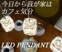 【スーパーセール特別価格】LEDペンダントライト ガラスキューブ【照明...