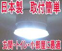 LED照明の小型シーリングライトです。玄関やトイレ、廊下などちょっとした灯りが欲しい場所にお...