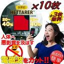 【ヘッターラ】電磁波防止 シール シート 電磁波カット ☆電池寿命延長☆充電スピ