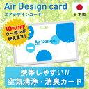 Air Design Card(エアデザインカード)日本製 カード型 空気清浄・消臭剤 抗菌 首掛け