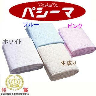 自然派安眠寝具・パシーマ(キルトケット)【ゆったりクイーンサイズ】