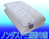 [日本製]ノンダスト防ダニ機能!吸汗性硬綿三層敷布団シングルサイズ