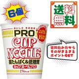 【送料無料・6個セット】日清食品 カップヌードルPRO 高たんぱく&低糖質 74g