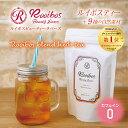 【ダイエット&美肌サポート】ルイボス+9種の自然素材 / 美容健康茶 / ダイエットティー / ボス...