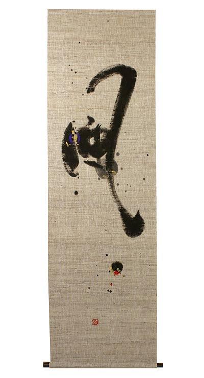タペストリー・風(和風モダン掛け軸型タペストリー)手織り麻