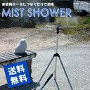 【あす楽対応】魔法のミストスタンド ひんやりミストシャワー ガーデニング 園芸 屋外 熱中症対策 テント