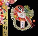 正月飾り しめ飾り 玄関飾り 1302 新鶴の寿飾り