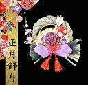正月飾り しめ飾り 玄関飾り 1420 新絵馬の寿飾り