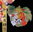 正月飾り しめ飾り 玄関飾り 1430 新亀の寿飾り