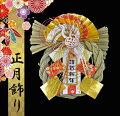 正月飾りしめ飾り玄関飾りT-1703金鶴リース飾り