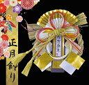 正月飾り しめ飾り 玄関飾り 17040 吉祥飾り 煌