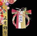正月飾り しめ飾り 玄関飾り 17101 厄徐リース 赤縄大