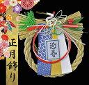 正月飾り しめ飾り 玄関飾り 17115 吉祥飾り 飛翔