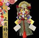 正月飾り しめ飾り 玄関飾り 17118 吉祥飾り 赤縄末広