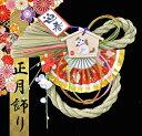 正月飾り しめ飾り 玄関飾り 2606 干支の寿飾り