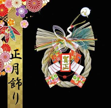 正月飾り しめ飾り 玄関飾り 2612 リース飾り 鶴