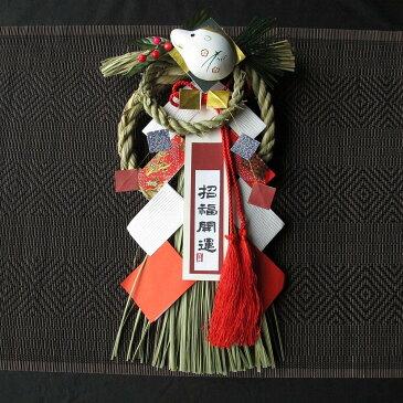 正月飾り しめ飾り 玄関飾り 17308 吉祥飾り 粋