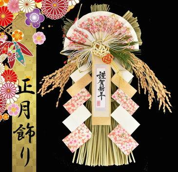 正月飾り しめ飾り 玄関飾り 国産品 70118 越後魚沼飾り 花満開