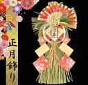 正月飾り しめ飾り 玄関飾り 国産品 70164 越後魚沼飾り 花詞