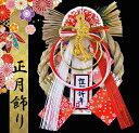 正月飾り しめ飾り 玄関飾り L012-2 桜花紅白舞飾り 扇付