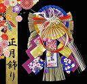 正月飾り しめ飾り 玄関飾り L-5002 紫紺寿鶴飾り
