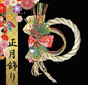 正月飾り しめ飾り 玄関飾り L-7102 美輪飾り